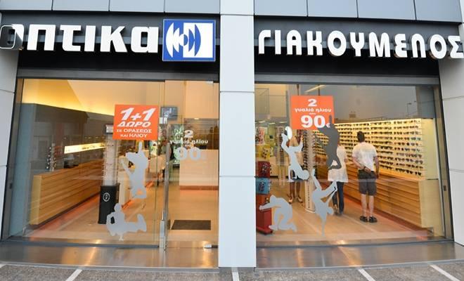 ff59423d59 Οπτικά Γιακουμέλος  Τα μεγαλύτερα καταστήματα οπτικών στο Μενίδι!