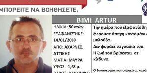 Βρέθηκε ΝΕΚΡΟΣ ο αγνοούμενος Artur Bimi απο το ΜΕΝΙΔΙ